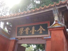 おすすめ台南 孔子廟
