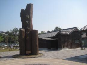 台湾旅行 嘉義檜意森活村
