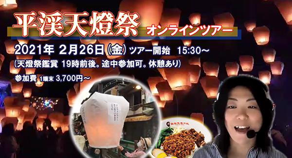 平渓天燈祭オンラインツアー