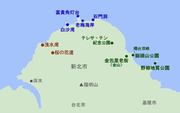 台湾旅行 北海岸の見どころ