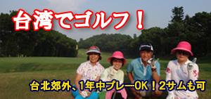 台湾旅行 ゴルフ