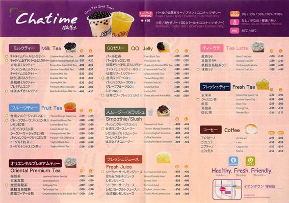 veitnam_chatime_menu